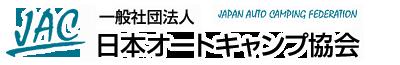 社団法人日本オート・キャンプ協会(Japan AutoCamping Federation:通称JAC)
