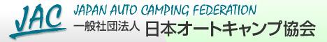 一般社団法人 日本オートキャンプ協会