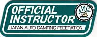 公認オートキャンプ指導者・指導者講習会・開催予定